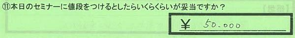 11値段_埼玉県春日部市匿名さん