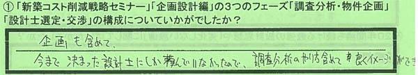 01フェーズ_埼玉県春日部市匿名さん