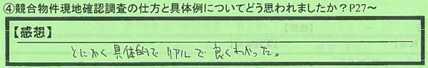 04現地確認調査_埼玉県春日部市匿名さん