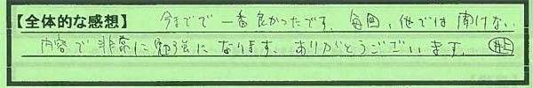 00全体_大阪府吹田市IMさん
