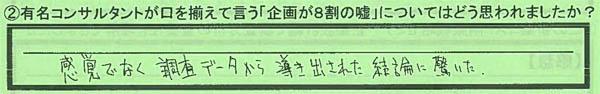 02企画8割の嘘_埼玉県春日部市匿名さん