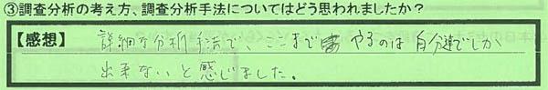 03調査分析手法_大阪府吹田市IMさん