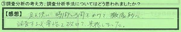 03調査分析手法_大阪府羽曳野市宗川拓也さん