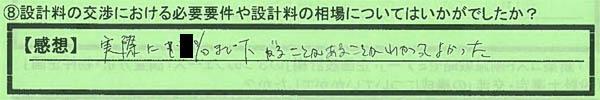 08設計料交渉_岐阜県岐阜市YSさん