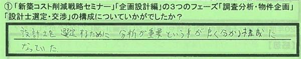 01フェーズ_岡山県倉敷市田中誠さん