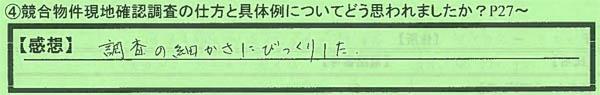 04現地確認調査_静岡県静岡市OHさん
