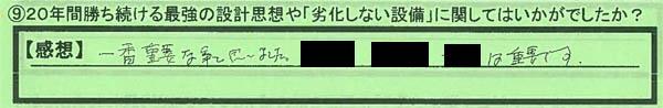 09設計思想_神奈川県横浜市KMさん