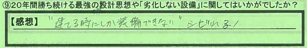 09設計思想_大阪府羽曳野市宗川拓也さん