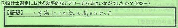 07設計士選定_静岡県静岡市OHさん