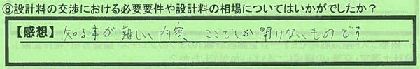 08設計料交渉_岡山県倉敷市田中誠さん