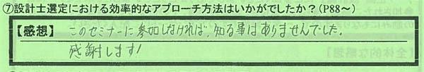 07設計士選定_神奈川県横浜市WIさん