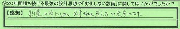 09設計思想_岐阜県岐阜市YSさん