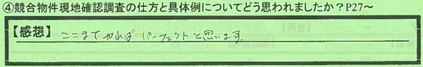 04現地確認調査_神奈川県横浜市KMさん