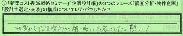 01フェーズ_大阪府羽曳野市宗川拓也さん
