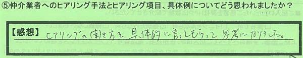 05ヒアリング_愛知県春日井市匿名さん
