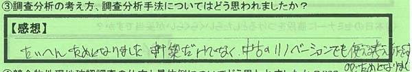03調査分析手法_岐阜県可児市OJさん