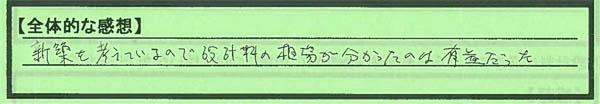 00全体_静岡県浜松市OKさん
