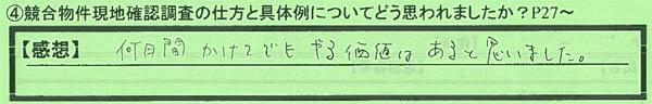 04現地確認調査_大阪府吹田市IMさん