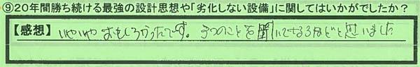 09設計思想_岐阜県可児市OJさん