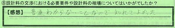 08設計料交渉_東京都足立区SKさん