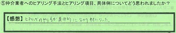 05ヒアリング_岡山県倉敷市田中誠さん