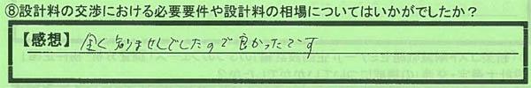 08設計料交渉_匿名希望
