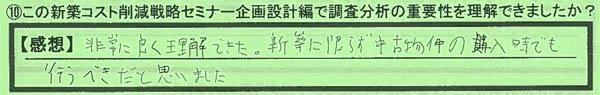 10調査重要性_岡山県倉敷市田中誠さん