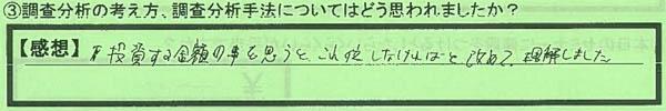 03調査分析手法_匿名希望