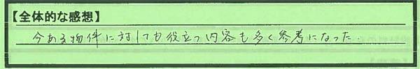 00全体_静岡県静岡市OHさん