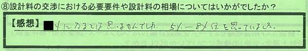 08設計料交渉_神奈川県横浜市KMさん