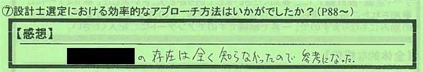 07設計士選定_埼玉県春日部市匿名さん