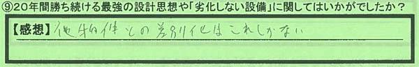 09設計思想_匿名