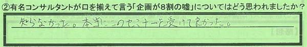 02企画8割の嘘_東京都世田谷区TKさん