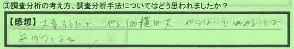 03調査分析手法_茨城県守谷市AFさん