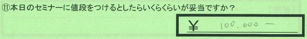 11大阪府吹田市IMさん10万