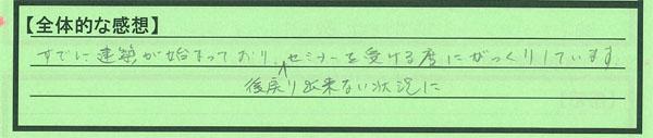 00静岡県静岡市OHさん