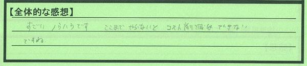 00東京都町田市塚田茂さん