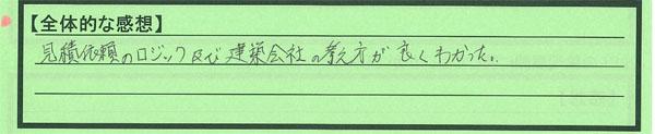 00群馬県太田市OSさん