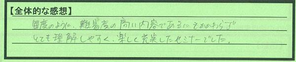 00大阪府羽曳野市宗川拓也さん