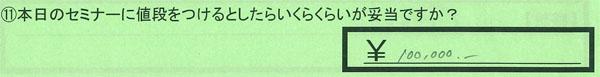 11岡山県倉敷市星島正樹さん10万