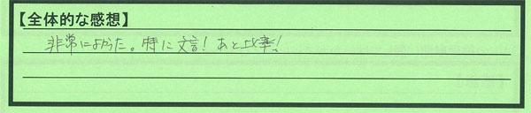 00愛媛県松山市HHさん