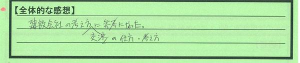 00岐阜県岐阜市YSさん
