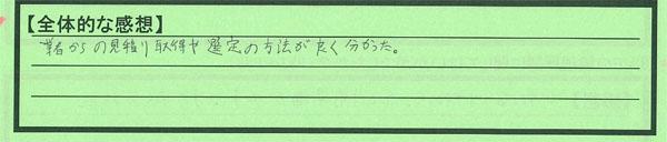 00岡山県倉敷市田中誠さん