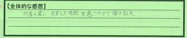 00神奈川県横浜市WKさん