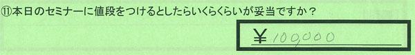 11東京都世田谷区TKさん10万