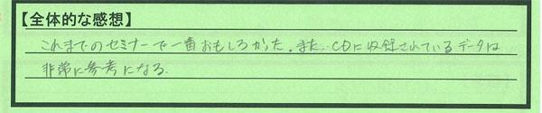 00岡山県倉敷市星島正樹さん