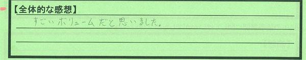 00東京都足立区SKさん