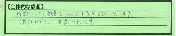 00東京都江東区SNさん