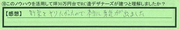 00神奈川県川崎市須山弘孝さん