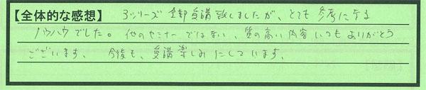 00大阪府吹田市IMさん